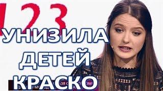 молодая жена Краско унизила его детей на Первом канале
