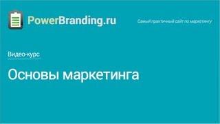 Основы: Часть 5 - 11 трендов, изменивших маркетинг(Добро пожаловать на PowerBranding! (http://www.powerbranding.ru) В пятой части видео-курса