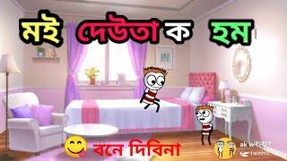 Download lagu মই দেউতাক হম//Assamese comedy cartoon video//😂apunar smile😂