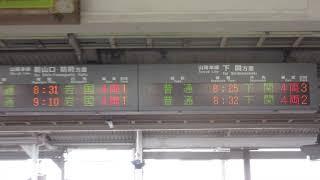 JR西日本 小月駅 改札口 発車標(LED電光掲示板) その2