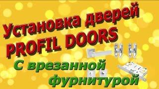 Установка дверей с врезанной фурнитурой(, 2016-02-26T14:09:27.000Z)