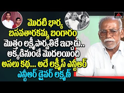 Senior NTR's Driver Lakshman Sensational Comments About Lakshmi Parvathi | Basavatarakam | Mirror TV