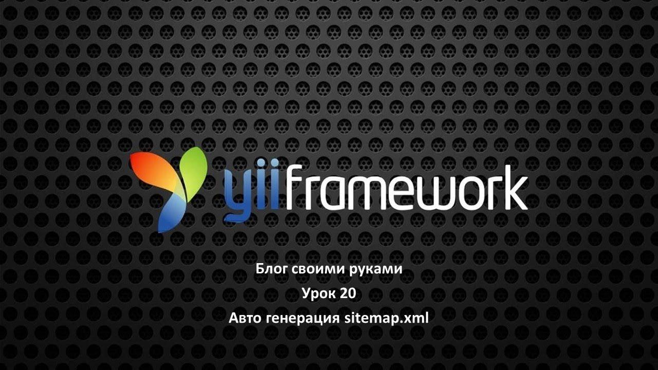 php yii2 Урок 20 Авто генерация sitemap xml youtube