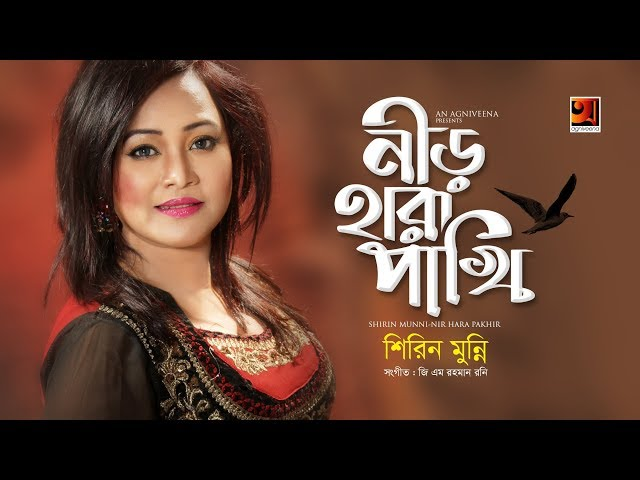 Nir Hara Pakhi | by Shirin Munni | Bangla New Music Video 2019 | ☢ EXCLUSIVE ☢