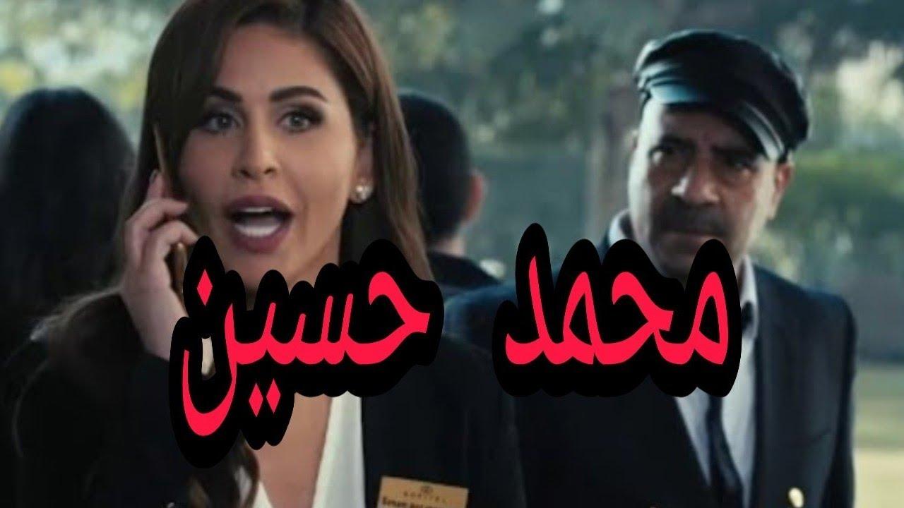 فيلم محمد سعد الجديد محمد حسين