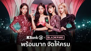 Debit - KBank x BLACKPINK...