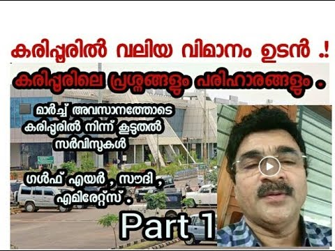 Calicut airport problems and solutions | karipur airport part 1