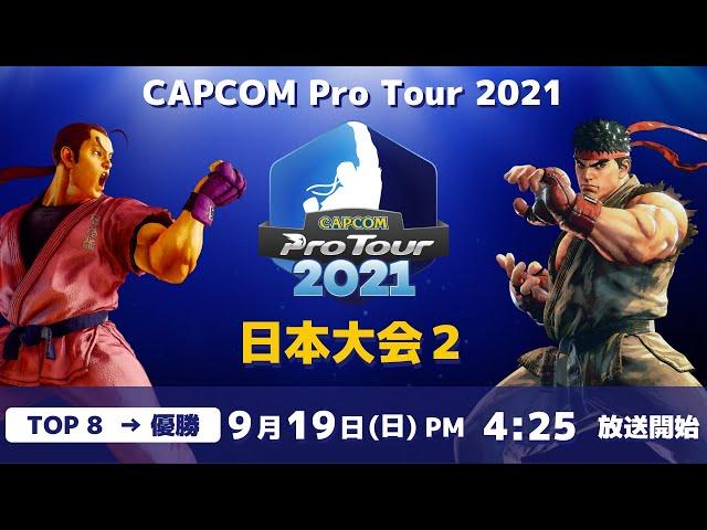 [ 日本語実況 ] CAPCOM Pro Tour 2021 日本大会2- Day② [ TOP8 → 優勝 ]プレゼントキャンペーン実施中‼詳細は番組説明欄をチェック‼