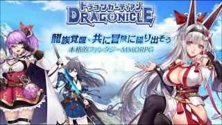 【MMORPG】ドラゴンガーディアン #1 初見 【Dragonicle】ゲーム実況 ドラガー screenshot 4