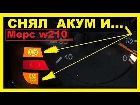 Мерс W210- Снял акум и ошибки BAS,ESP и ABS