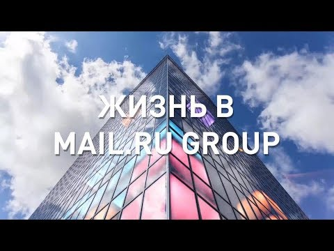 Work In Mail.Ru Group