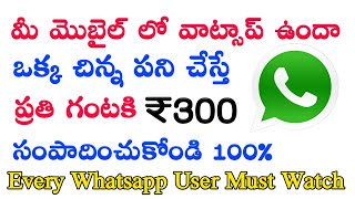 How to earn money online with whatsapp in telugu    Make money from home in telugu