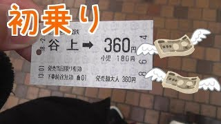 【日本一高い初乗り】初乗り運賃360円の北神急行電鉄を全駅下車