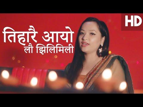 Tiharai Aayo - तीहारै आयो लौ झिलिमिली Cover - Suman Chhetri Ft. Basanta Shrestha | Tihar Song |