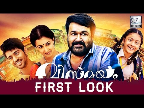 Mohanlal's 'Manamantha' FIRST LOOK Poster  | Lehren Malayalam