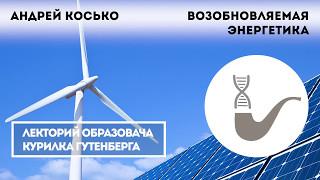 Андрей Косько - Основы возобновляемой энергетики