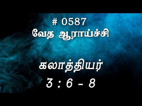 bible study in tamil