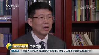 [中国财经报道]国家发改委:水果价格将回落 物价水平有望保持平稳| CCTV财经