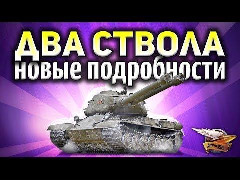 ВОЗЬМИ И ОФИГЕЙ - Показали всю ветку танков с двумя стволами - ИС-2-II, ИС-3-II и СТ-II