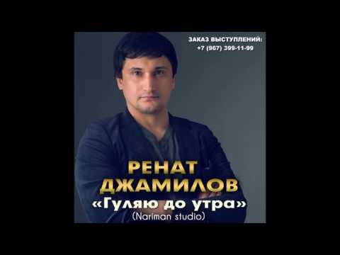 Ренат Джамилов - Гуляю до утра