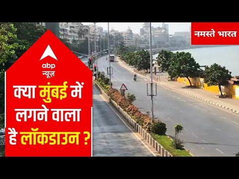 After Delhi, will lockdown be imposed in Mumbai?