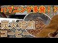 【女子デイキャンプ】炭火焙煎コーヒーにチャレンジしたら衝撃事件発生!!!