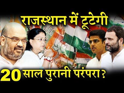 राजस्थान की सत्ता पर आखिर किसका होगा कब्जा ? INDIA NEWS VIRAL