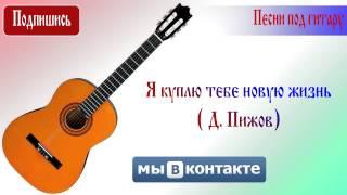 Я куплю тебе новую жизнь (Дмитрий Пыжов)
