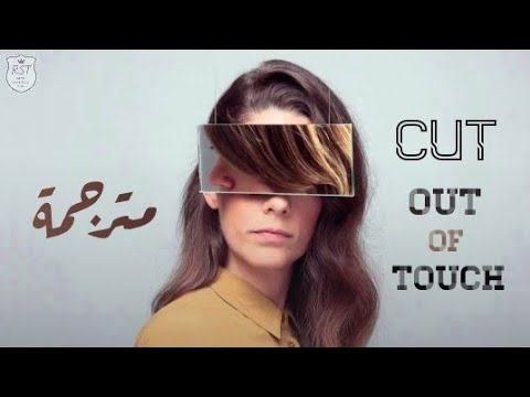 CUT - Out Of Touch | مترجمة للعربية