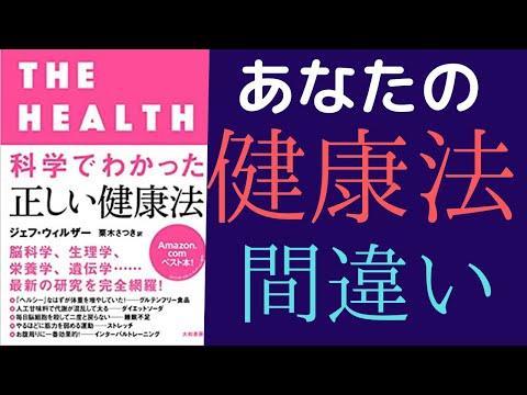 【10分で解説】「科学でわかった正しい健康法」を世界一わかりやすく要約してみた【本要約】