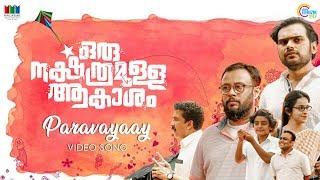 Oru Nakshathramulla Aakasham | Paravayaay Song | Rahul Raj | Srinivas | Lal Jose, Aparna Gopinath|HD
