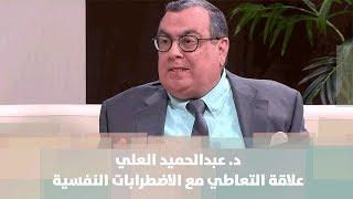 د. عبدالحميد العلي - علاقة التعاطي مع الاضطرابات النفسية
