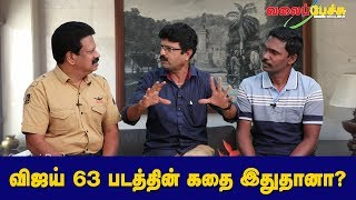 விஜய் 63 படத்தின் கதை இதுதானா? | #537 | Valai Pechu