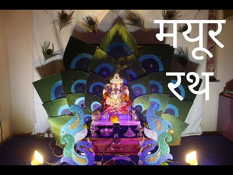 Ganpati decoration ideas for home | ganpati makhar decoration idea | Lotus Aasan for Ganesh | from YouTube · Duration:  4 minutes 3 seconds