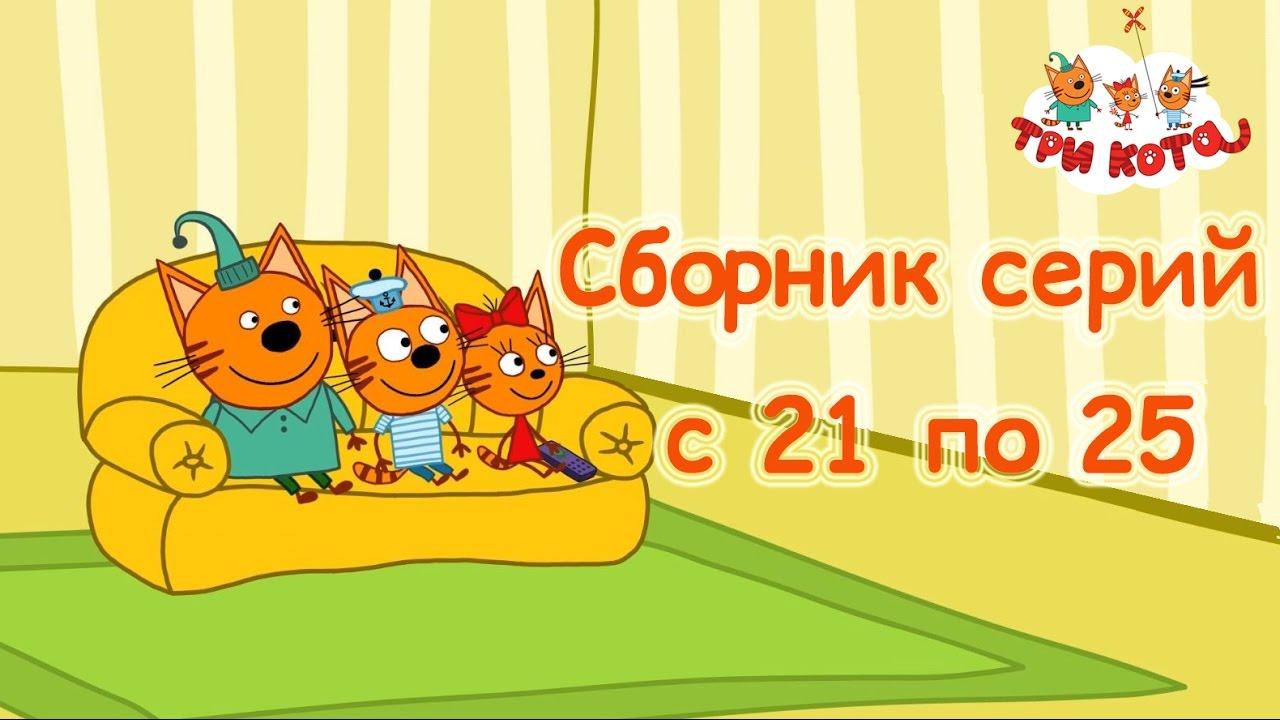Скачать бесплатно на телефон мультик три кота