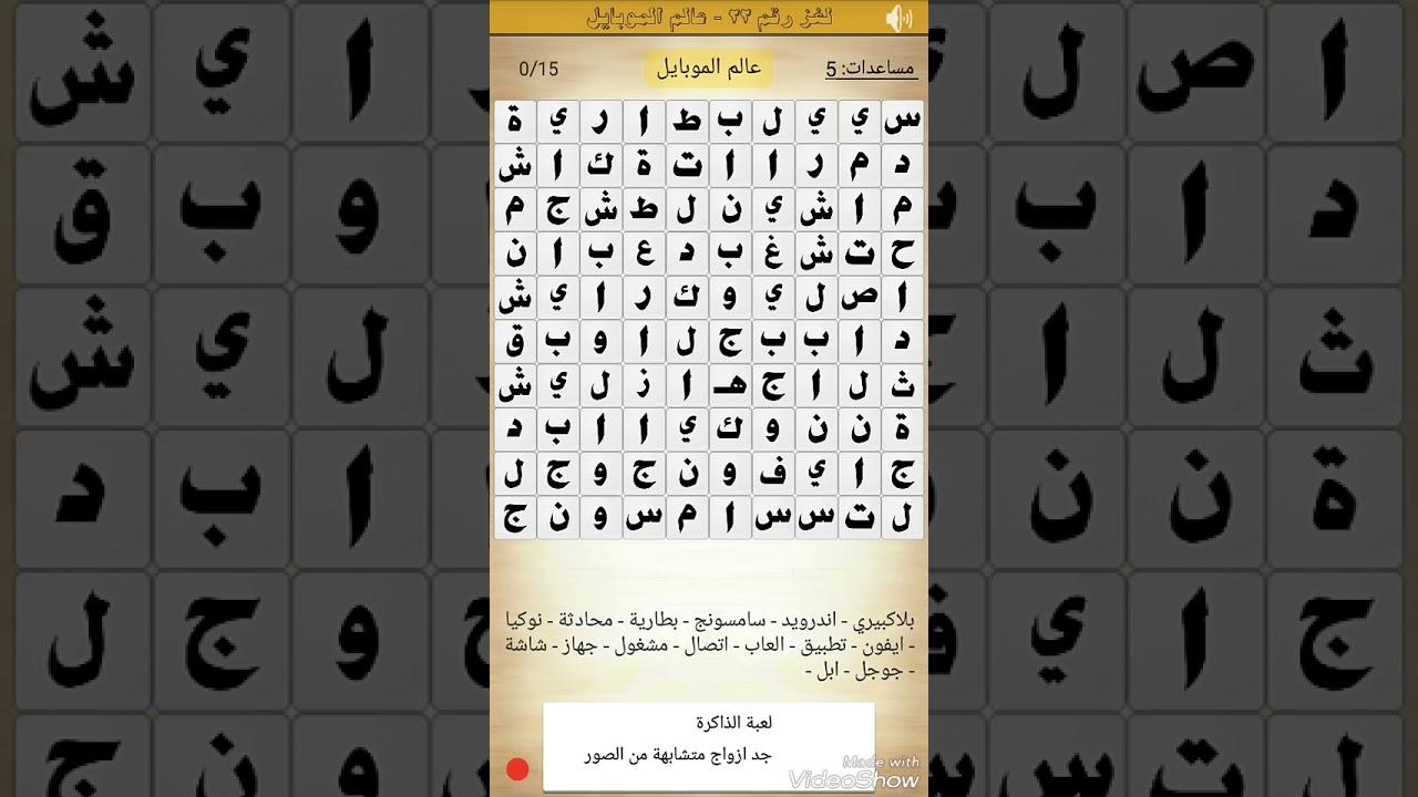 لغز 22 عالم موبايل كلمة السر هي نوع من موبايل مكونة من 7 حروف