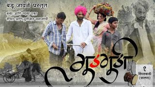 AWARD WINNING shortfilm Gudgudi | गुडगुडी मराठी लघुपट | Directed by Bandu jawle