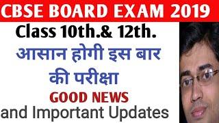 CBSE Good News 2019  | CBSE Board Exam 2019 | Cbse exam Pattern Class 10 & 12 |