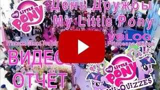 ♔ День Дружбы My Little Pony / ♔VBLOG: PRINCESS MILANA