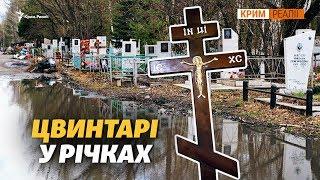 Мерців уже ховають у кримських водоймах | Крим.Реалії