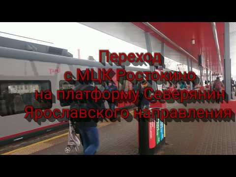 Новая пересадка с МЦК Ростокино на платформу Северянин Ярославского направления