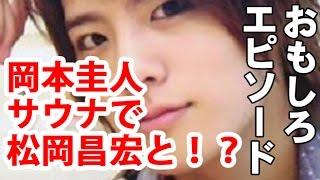 【Hey! Say! JUMP】岡本圭人、サウナで松岡昌宏に遭遇!!面白エピソー...