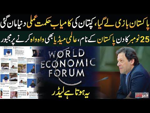 Muhammad Usama Ghazi: PM Imran Khan Ne Puri Duniya Ko Hairan Kar Diya - Khabar Gaam