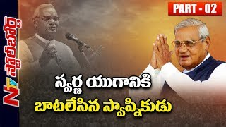 Former PM Atal Bihari Vajpayee Passes Away At Age 93 | The Journey of a Political Icon | SB 02 | NTV