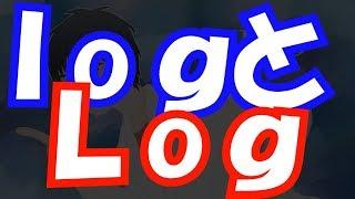 logとLog