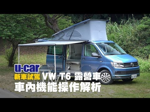 vw t6 california beach u car. Black Bedroom Furniture Sets. Home Design Ideas