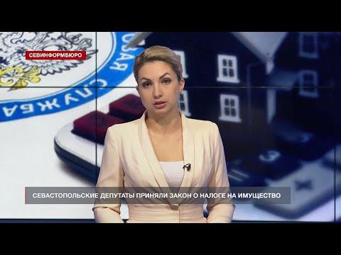 НТС Севастополь: Севастопольские депутаты приняли закон о налоге на имущество