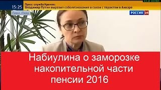 видео Негосударственное пенсионное страхование как элемент пенсионной системы России