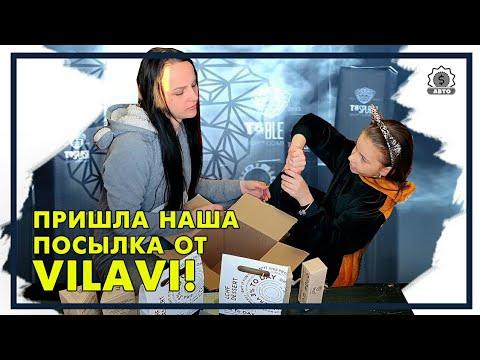 Обзор посылки Vilavi/ Вилави. Сервис #mlmx