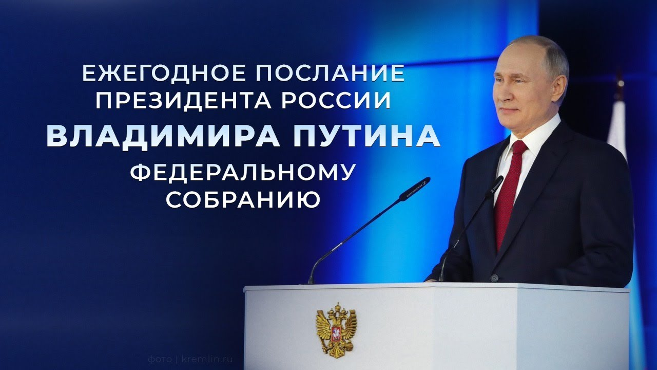 Ежегодное послание президента России Владимира Путина Федеральному собранию